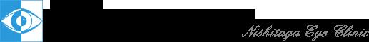 西多賀眼科医院 | 眼科一般診療・白内障日帰り手術(仙台市太白区)